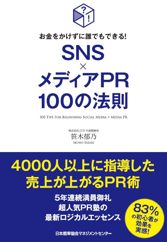 お金をかけずに誰でもできる!SNS×メディアPR100の法則