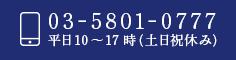 03-5801-0777 平日10~17時(土日祝休み)