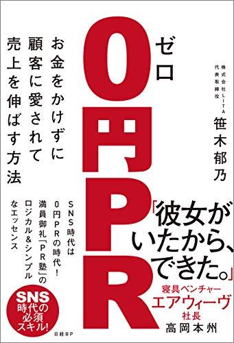 0円PR 笹木郁乃