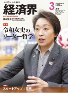 経済界 0円PR