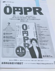 3月日経トップリーダー広告