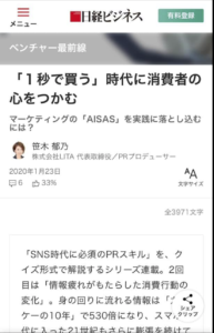 日経ビジネスオンライン 0円PR