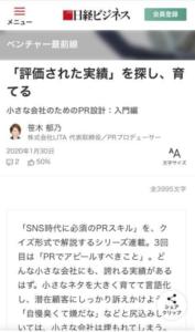 日経ビジネスオンライン 連載3回目