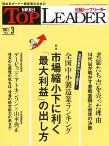 3月号日経トップリーダー